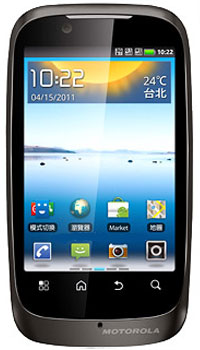Motorola XT532  Mobile Price in India